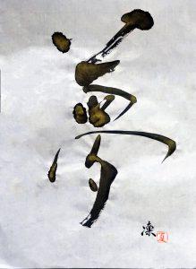 講師作品 『夢』(半紙サイズ・メタリック墨(金)使用)