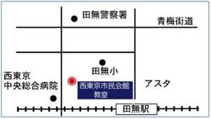 西東京市民会館教室