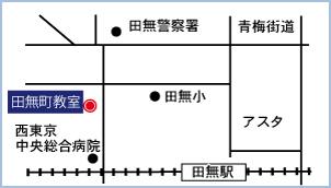田無町教室の地図